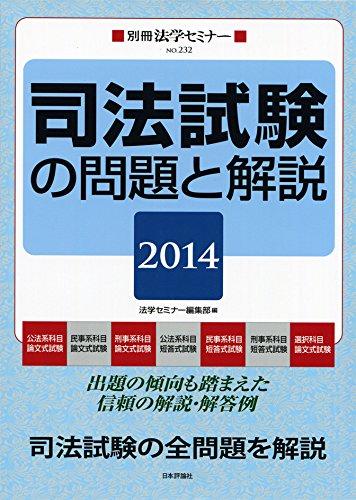 司法試験の問題と解説2014 (別冊法学セミナー)