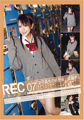 プレステージ「REC 07」女子高生の処世術・録画中 [DVD]