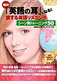 絶対『英語の耳』になる! 旅する英語リスニングシーン別トレーニング50 CD3枚付