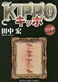 KIPPO  4巻 (コミック(YKコミックス))