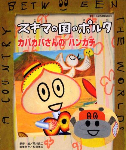 スキマの国のポルタ カバカバさんの ハンカチ (講談社の能力開発絵本 118)