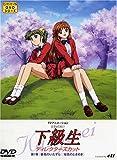 下級生 ディレクターズカット版 第1巻 [DVD]