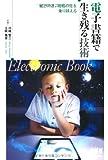 電子書籍で生き残る技術−紙との差、規格の差を乗り越える−