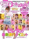 ヤセてCawaii! 2008—DVD付き (2008) (主婦の友生活シリーズ) (主婦の友生活シリーズ)