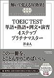TOEIC TEST単語熟語例文演習4ステッププラチナマスター