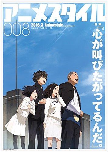 アニメスタイル008 (メディアパルムック)