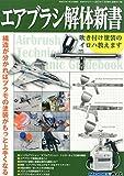 エアブラシ解体新書 2015年 07 月号 [雑誌]: モデルアート 増刊