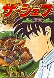 ザ・シェフ新章 15 (ニチブンコミックス)