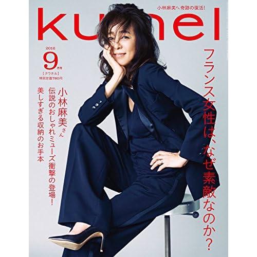ku:nel(クウネル) 2016年 09 月号 [雑誌]
