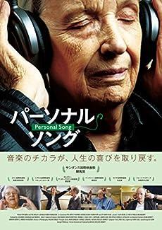 パーソナル・ソング [DVD]