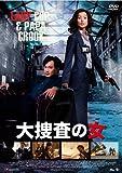 14-101「大捜査の女」(中国・香港)