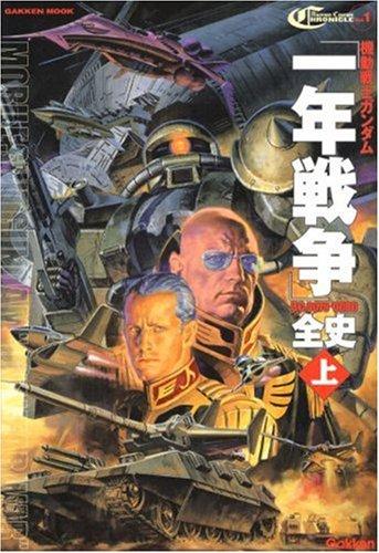 機動戦士ガンダム一年戦争全史 上—U.C.0079-0080 (上)