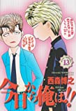 今日から俺は!! 13 (少年サンデーコミックスワイド版)