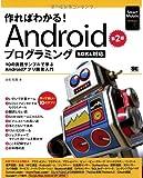 作ればわかる! Androidプログラミング 第2版 -SDK4対応- (Smart Mobile Developer) [単行本(ソフトカバー)] / 金宏 和實 (著); 翔泳社 (刊)
