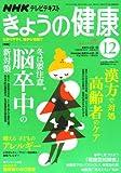 NHK きょうの健康 2007年 12月号 [雑誌]