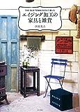エイジング加工の家具と雑貨