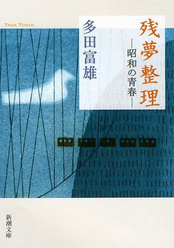 残夢整理―昭和の青春 (新潮文庫)