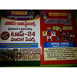 AP Police Constables Top24 Model Papers And Current Affairs rio 2016