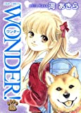 WONDER!(13) (ジュールコミックス)