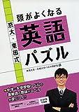 京大東田式 頭がよくなる英語パズル