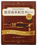 鹿屋海軍航空カレー(ポーク)5食セット【鹿児島産黒豚使用】