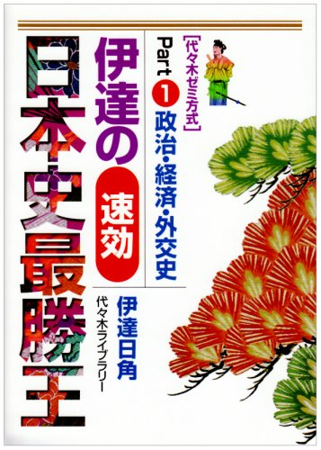 伊達の速効日本史最勝王―代々木ゼミ方式 (Part1)