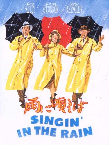 雨に唄えば (字幕版)