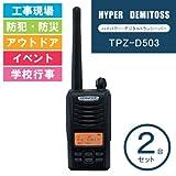 KENWOOD ケンウッド ハイパワー・デジタルトランシーバー TPZ-D503 2台セット