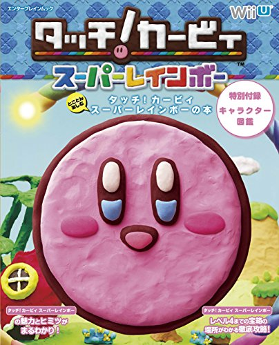 Tokoton Tanoshimu Touch! Kirby Super Rainbow No Hon Kirby and the Rainbow Curse (Wii U) [JAPANESE EDITION GAME BOOK]
