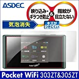アスデック 【ノングレアフィルム3】 SoftBank Pocket WiFi 303ZT / Y!mobile Pocket WiFi 305ZT 用 防指紋・気泡が消失するフィルム NGB-ZT01