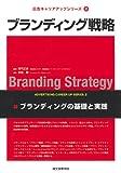 ブランディング戦略―ブランディングの基礎と実践 (広告キャリアアップシリーズ)