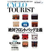 シクロツーリストVol.8  旅と自転車