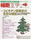 細胞工学 10年12月号 29ー12 特集:ユビキチン修飾系の多彩な機能