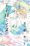 王子様とイヌ (講談社コミックス別冊フレンド)