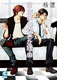 君が僕を好きな理由 / 桜 遼 のシリーズ情報を見る