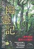 幽霊記 (新人物往来社文庫)