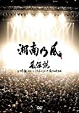 湘南乃風 1st LIVE DVD
