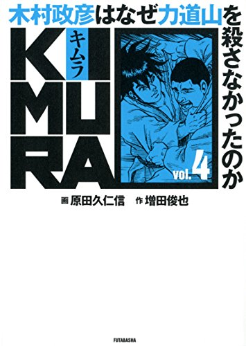 KIMURA vol.4 ~木村政彦はなぜ力道山を殺さなかったのか~
