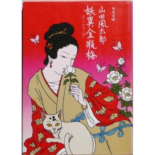 妖異金瓶梅 (角川文庫 緑 356-28)