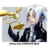 D.Gray-man COMPLETE BEST(DVD付)