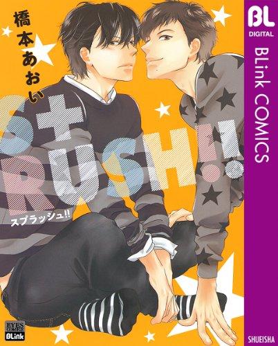 S+RUSH!! (ブリンクコミックスDIGITAL)の詳細を見る