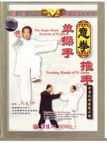 The Single Hand Exercise Pushing Hands Of Yi Quan (English Subtitled)