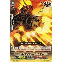 カードファイト!! ヴァンガード 【 ガトリングクロー・ドラゴン [C] 】 BT02-064-C ≪竜魂乱舞≫