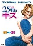 25年目のキス [DVD]