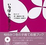 いちばん大事なこと(CD付) (絆シリーズ) (絆シリーズ)