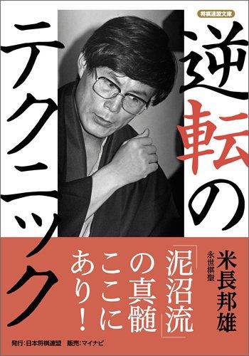 逆転のテクニック (将棋連盟文庫)