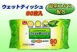 新型インフルエンザ対策に!!★緑茶エキス配合 ウェットティッシュ 90枚入★送料無料