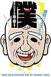 僕のおじいちゃんが変な話する! / 浦田 カズヒロ のシリーズ情報を見る