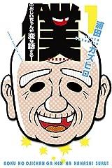 僕のおじいちゃんが変な話する!(1) (講談社コミックス)