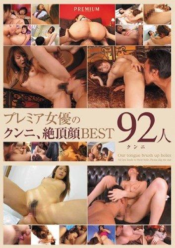 プレミア女優のクンニ、絶頂顔BEST [DVD]